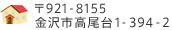 921-8155金沢市高尾台1-394-2