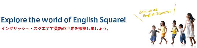 イングリッシュ・スクエアで英語の世界を探検しましょう。
